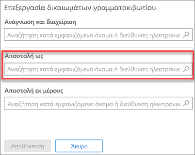 Στιγμιότυπο οθόνης: Επιτρέπει άλλου χρήστη για να στείλετε μήνυμα ηλεκτρονικού ταχυδρομείου ως αυτόν το χρήστη