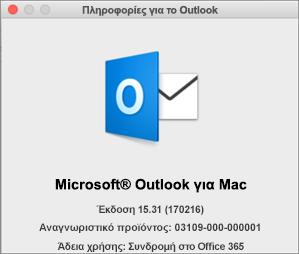 """Εάν χρησιμοποιείτε το Outlook μέσω του Office 365, το πλαίσιο """"Πληροφορίες για το Outlook"""" θα αναφέρει ότι έχετε συνδρομή στο Office 365."""