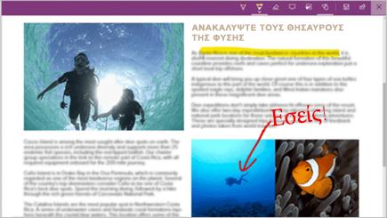 Στιγμιότυπο οθόνης από μια σημείωση web σε μια σελίδα Microsoft Edge