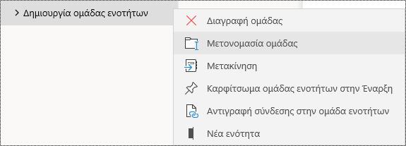 Μετονομασία ομάδων ενοτήτων στην εφαρμογή OneNote για Windows 10
