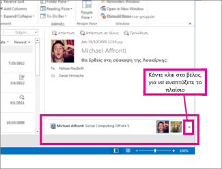 Το Outlook Social Connector είναι ελαχιστοποιημένο από προεπιλογή