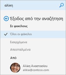 Στιγμιότυπο οθόνης του παραθύρου nagivation αποτελεσμάτων αναζήτησης.
