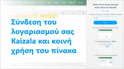 Στιγμιότυπο οθόνης: Προσθήκη του αριθμού τηλεφώνου Kaizala σύνδεσης