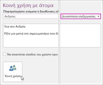 Στιγμιότυπο οθόνης περιβάλλοντος εργασίας κοινής χρήσης στο OneNote 2016.