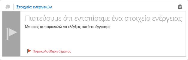 """Στιγμιότυπο οθόνης της καρτέλας στοιχεία ενεργειών με τίτλο """"Θα σας πιστεύετε ότι έχετε Εντοπίσαμε κάποιο στοιχείο ενέργειας"""", κείμενο στο κύριο σώμα του μηνύματος και μια σημαία υπενθύμισης."""