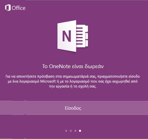 Οθόνη εισόδου στην εφαρμογή OneNote