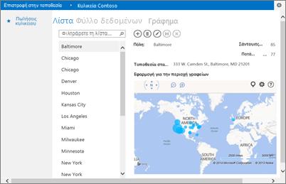 Εφαρμογή Χάρτες Bing για το Office σε μια εφαρμογή της Access