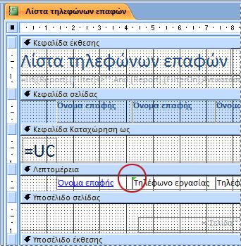 Έκθεση η οποία περιέχει ένα πλαίσιο κειμένου με ανορθόγραφο αναγνωριστικό