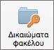 Outlook 2016 για Mac κουμπί δικαιώματα φακέλου