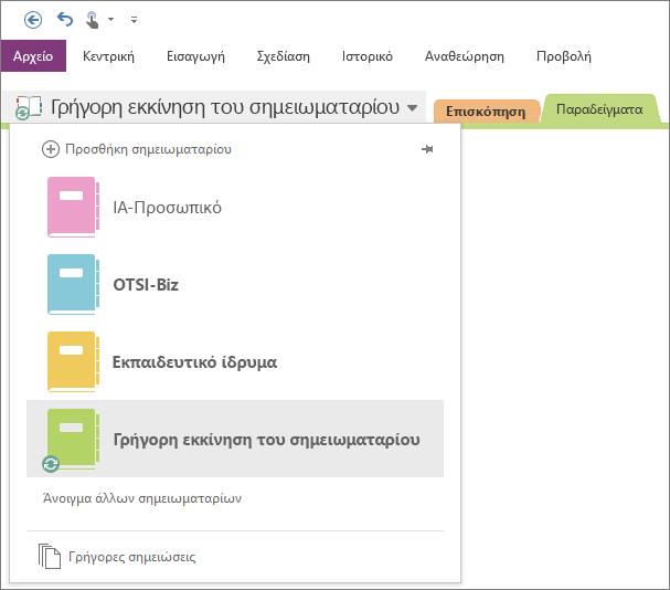 Στιγμιότυπο οθόνης με τη λίστα των ανοιχτών σημειωματαρίων.