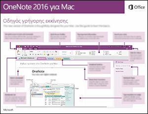 Οδηγός γρήγορης εκκίνησης OneNote 2016 για Mac