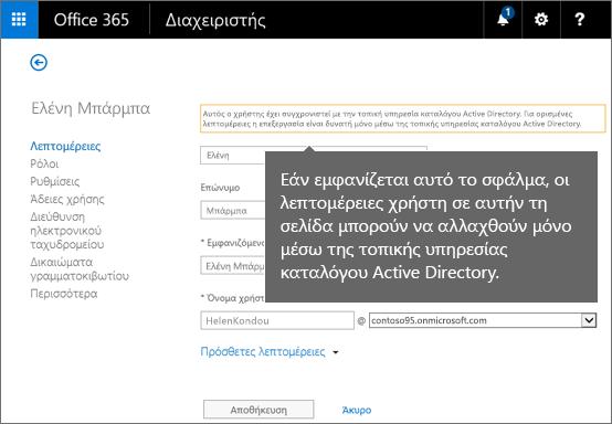 Μήνυμα σφάλματος όταν τα στοιχεία του χρήστη μπορούν να αλλάξουν μόνο στην υπηρεσία καταλόγου Active Directory