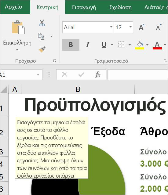 Απόσπασμα οθόνης του περιβάλλοντος εργασίας χρήστη του Excel που εμφανίζει ενσωματωμένη οδηγία