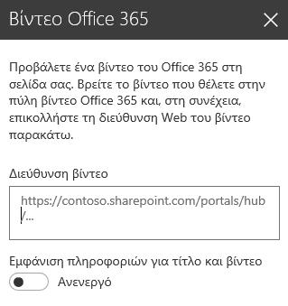 Στιγμιότυπο οθόνης του παράθυρο διαλόγου διεύθυνσης βίντεο του Office 365 στο SharePoint.