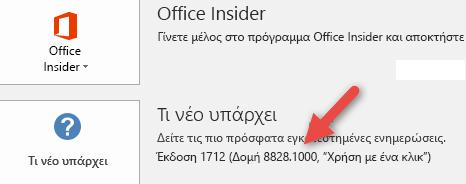 Αριθμός έκδοσης και δομής δίπλα στο κουμπί Πληροφορίες για την εφαρμογή PowerPoint_C3_20171111104233