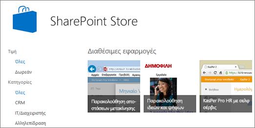 Προβολή της επιλογής εφαρμογή SharePoint Store