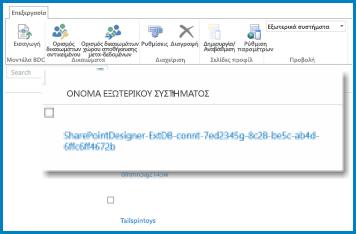 Στιγμιότυπο οθόνης της Κορδέλας σε εξωτερική προβολή για τις BCS SPO.
