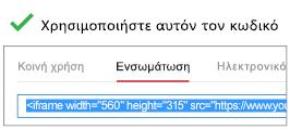 """Για να λειτουργήσει σωστά, ο κώδικας που χρησιμοποιείτε για να ενσωματώσετε το βίντεο πρέπει να ξεκινά είτε με """"iFrame"""" είτε με """"<object""""."""