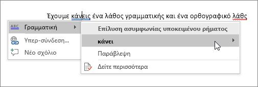 Παράδειγμα ορθογραφικού και γραμματικού ελέγχου του Office 365