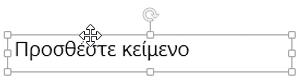 Κάντε κλικ στην ακμή του πλαισίου κειμένου μέχρι να εμφανιστεί το βέλος τεσσάρων κεφαλών