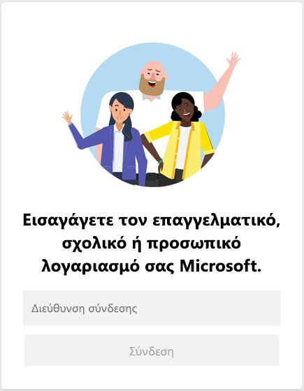 Είσοδος στο Microsoft Teams
