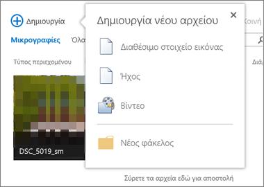 """Παράθυρο διαλόγου δημιουργίας εγγράφου από το κουμπί """"+Νέο"""""""