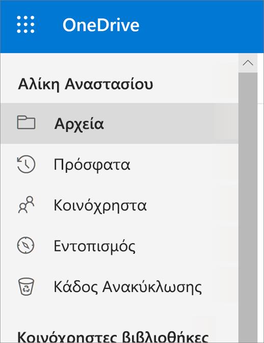 """Μενού """"Προβολή"""" στο OneDrive"""