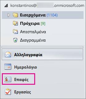 """Για να δείτε τις επαφές σας, επιλέξτε """"Επαφές"""" στο κάτω μέρος του μενού περιήγησης του Outlook."""