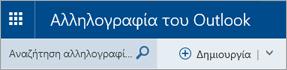 Γραμμή μενού Αλληλογραφίας του Outlook