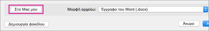 Εάν θέλετε να αποθηκεύσετε ένα αρχείο του υπολογιστή σας, και όχι OneDrive ή στο SharePoint, κάντε κλικ στην επιλογή My Mac.