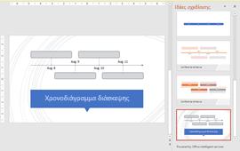 Το εργαλείο σχεδίασης PowerPoint εμφανίζει ιδέες σχεδίασης για μια λωρίδα χρόνου