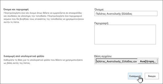 Παράθυρο διαλόγου νέας εφαρμογής με συμπληρωμένο το όνομα και τη θέση αρχείου, με επισήμανση στο κουμπί εισαγωγής
