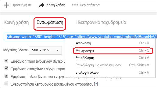 Αντιγραφή του κώδικα ενσωμάτωσης iFrame