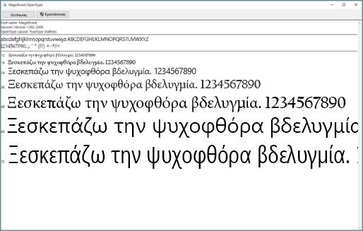 Το πρόγραμμα προεπισκόπησης γραμματοσειράς Windows σάς επιτρέπει να προβάλετε και να εγκαταστήσετε γραμματοσειρές σε υπολογιστή με Windows