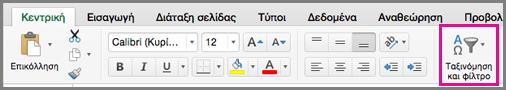 """Εντολή """"Ταξινόμηση φίλτρου"""" στο Excel για Mac"""