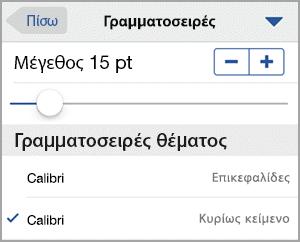 Επιλογή μεγέθους γραμματοσειράς