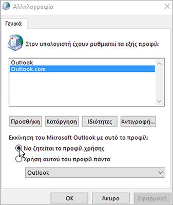"""Στιγμιότυπο οθόνης του πλαισίου """"Προφίλ"""" στο Outlook"""