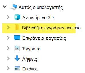 """Στην Εξερεύνηση αρχείων, η αντιστοιχισμένη βιβλιοθήκη εμφανίζεται ως καταχώρηση φακέλου στην περιοχή """"Αυτός ο υπολογιστής""""."""