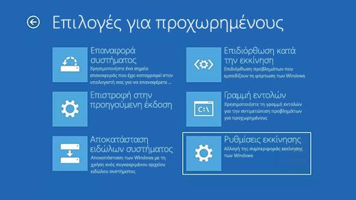 Οθόνη 'Επιλογές για προχωρημένους' στο Περιβάλλον αποκατάστασης των Windows.