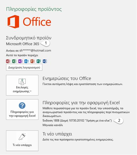 Σελίδα του λογαριασμού που περιλαμβάνει πληροφορίες χρήστη και προϊόντος