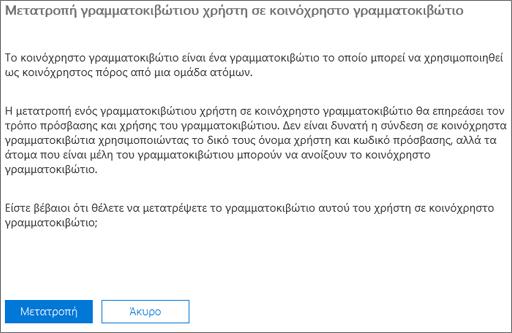 Στιγμιότυπο οθόνης: Κάντε κλικ ή πατήστε μετατροπή για να μετατρέψετε το γραμματοκιβώτιο χρήστη σε κοινόχρηστο γραμματοκιβώτιο