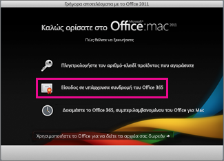 Η αρχική σελίδα εγκατάστασης του Office για Mac, όπου πραγματοποιείτε είσοδο σε μια υπάρχουσα συνδρομή στο Office 365.
