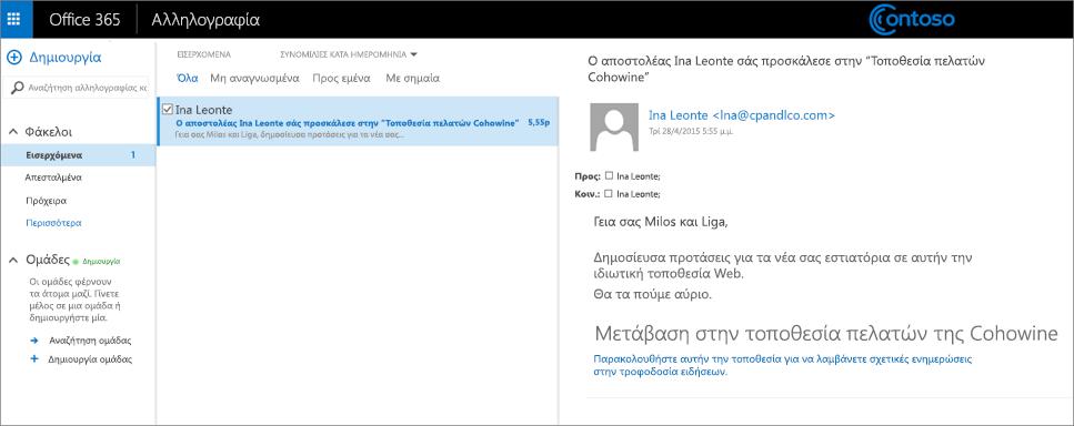 Δείγμα μηνύματος ηλεκτρονικού ταχυδρομείου με μια πρόσκληση πελατών για πρόσβαση σε μια δευτερεύουσα τοποθεσία.