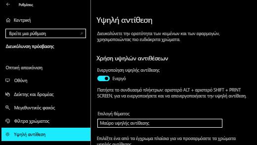 Ενεργοποιήστε τις αντιθέσεις στην εφαρμογή Ρυθμίσεις των Windows 10.