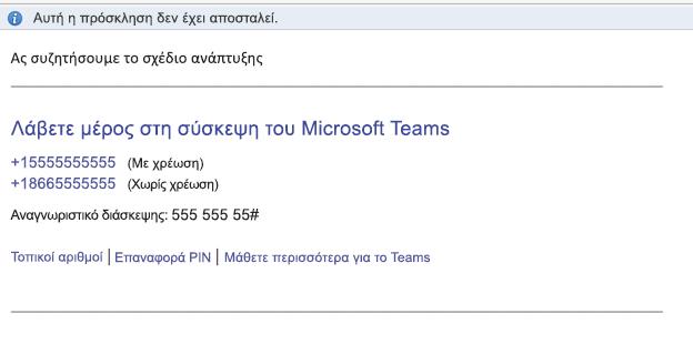 """Σύνδεσμος """"Συμμετοχή σε σύσκεψη Microsoft Teams"""" στο κύριο σώμα του συμβάντος"""
