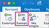 Κουμπί σύσκεψη Mac 2016