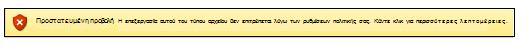 Προστατευμένη προβολή από τον Αποκλεισμό αρχείων, ο χρήστης δεν μπορεί να επεξεργαστεί το αρχείο