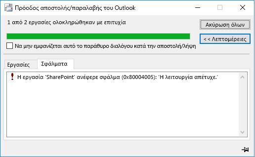 Σφάλμα κατά τη σύνδεση με μια βιβλιοθήκη εγγράφων του SharePoint