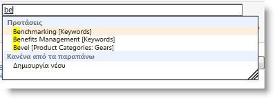 Ενώ πληκτρολογείτε μια λέξη-κλειδί, σας προτείνονται διαθέσιμοι όροι και υπάρχουσες λέξεις-κλειδιά.
