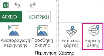 """Κουμπί """"Εύρεση θέσης"""" στην """"Κεντρική"""" καρτέλα του Power Map"""